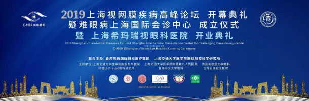 2019上海视网膜疾病高峰论坛