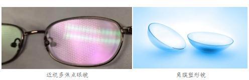 角膜塑形镜验配