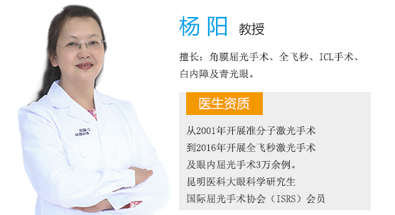 云南ICL专家推荐